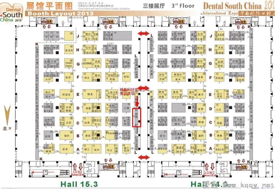 银瀚科技将参加2013华南国际口腔展