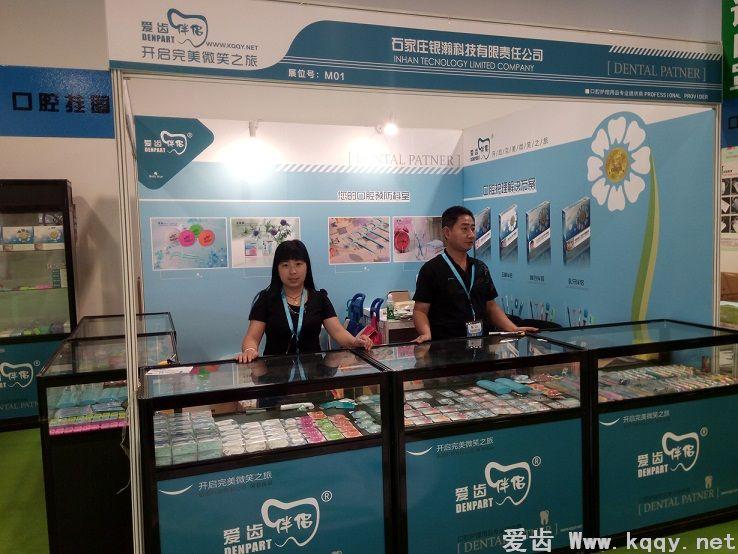 公司在北京国际口腔展展示招商销售获得圆满成功